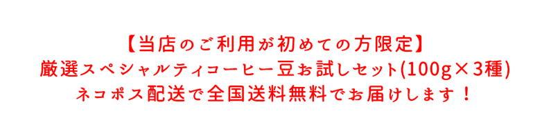 【豆珈房】スペシャルティコーヒー豆_初回限定お試しセット_送料込み