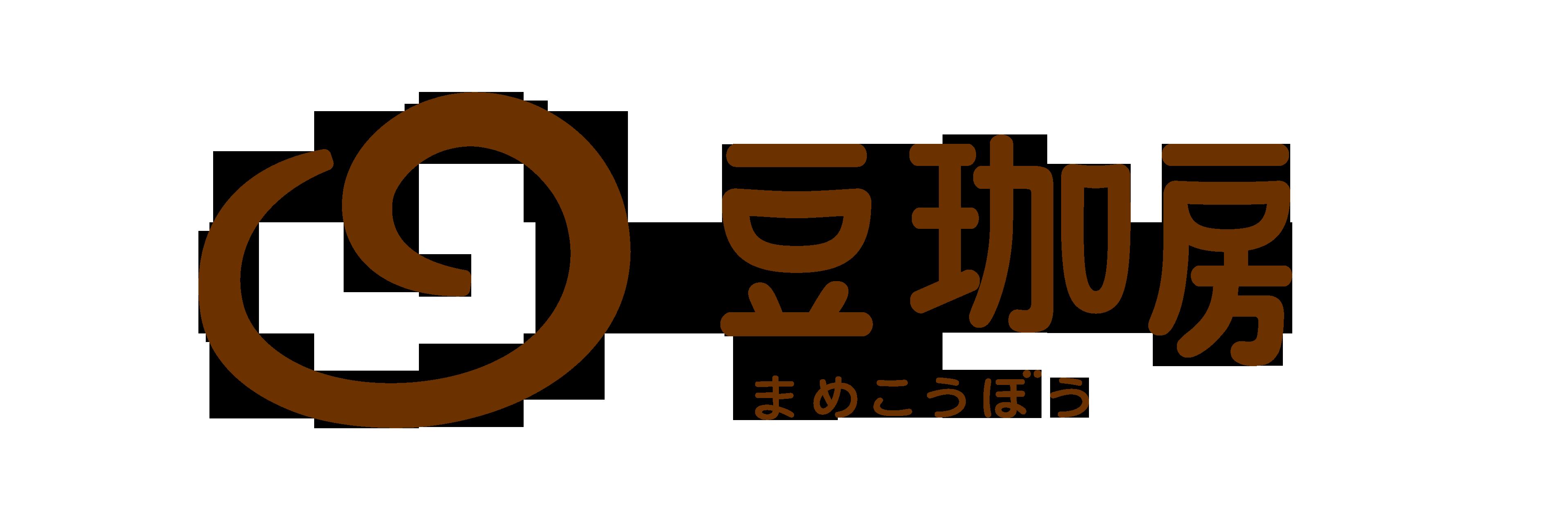 豆珈房(まめこうぼう)